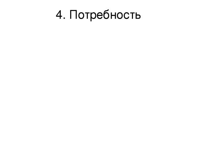4. Потребность