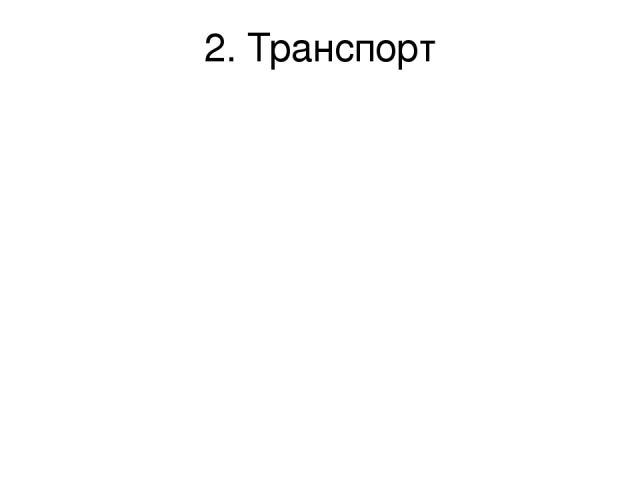 2. Транспорт