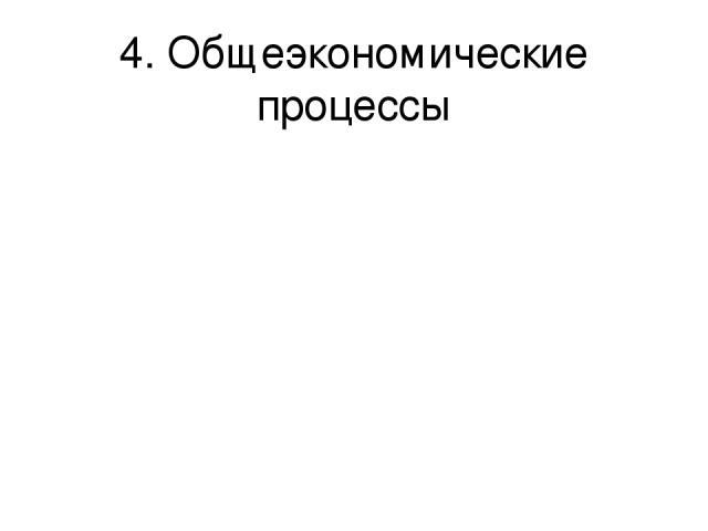 4. Общеэкономические процессы