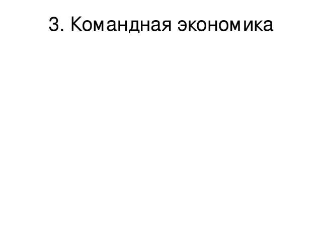3. Командная экономика