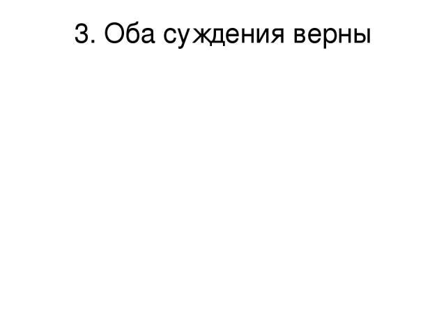 3. Оба суждения верны
