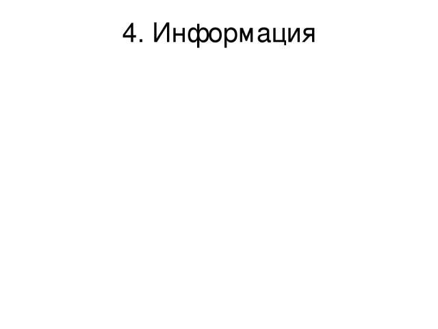 4. Информация