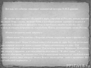 Вот как это событие описывает знаменитый историк Н.М.Карамзин: «Во время перегов
