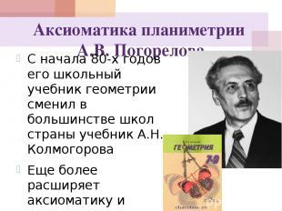 Аксиоматика планиметрии А.В. Погорелова С начала 80-х годов его школьный учебник