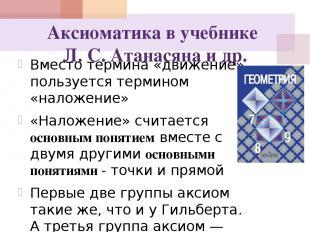 Аксиоматика в учебнике Л. С. Атанасяна и др. Вместо термина «движение» пользуетс