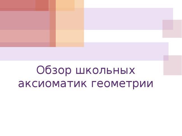 Обзор школьных аксиоматик геометрии