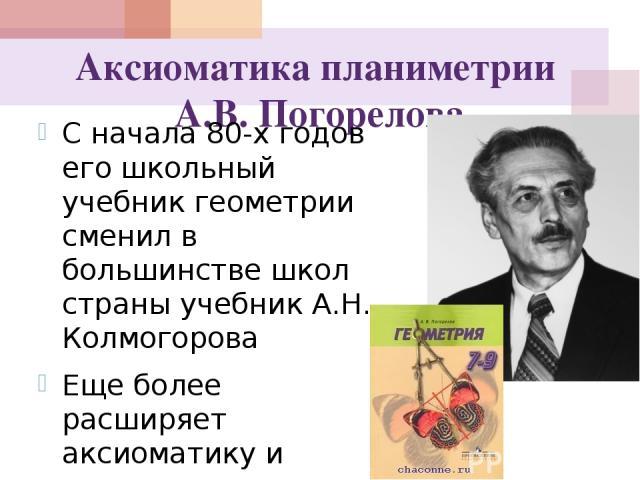 Учебник геометрии 80 год