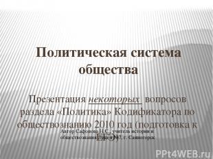 Политическая система общества Презентация некоторых вопросов раздела «Политика»