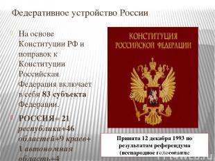 Федеративное устройство России На основе Конституции РФ и поправок к Конституции