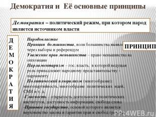 Демократия и Её основные принципы ДЕМОКРАТИЯ Демократия – политический режим, пр