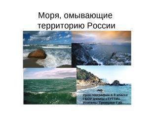 Моря, омывающие территорию России Урок географии в 8 классе ГБОУ школы «ТУТТИ» У