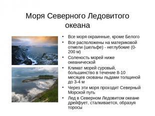 Моря Северного Ледовитого океана Все моря окраинные, кроме Белого Все расположен