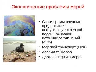 Экологические проблемы морей Стоки промышленных предприятий, поступающие с речно