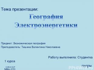 Тема презентации: Предмет: Экономическая география Преподаватель: Тишина Валенти
