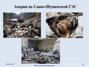 Авария на Саяно-Шушенской ГЭС * МН-121 Алиева Яна Важаевна * МН-121 Алиева Яна В
