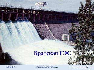 Братская ГЭС * МН-121 Алиева Яна Важаевна * МН-121 Алиева Яна Важаевна
