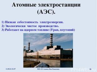Атомные электростанции (АЭС). Преимущества АЭС : 1) Низкая себестоимость электро