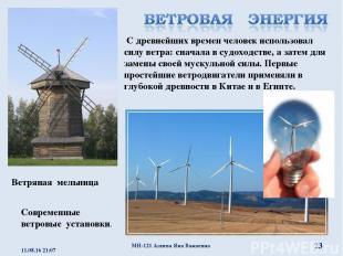 С древнейших времен человек использовал силу ветра: сначала в судоходстве, а зат