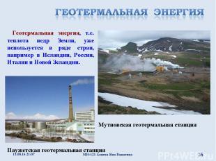 Мутновская геотермальная станция Геотермальная энергия, т.е. теплота недр Земли,