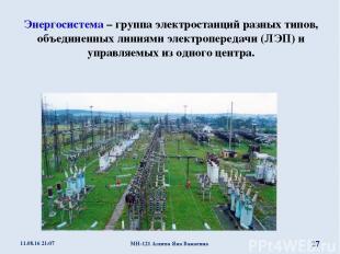 Энергосистема – группа электростанций разных типов, объединенных линиями электро