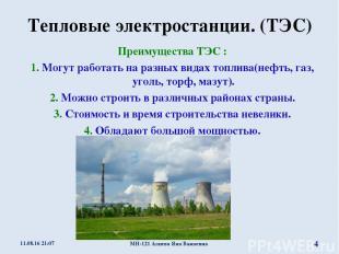 Тепловые электростанции. (ТЭС) Преимущества ТЭС : 1. Могут работать на разных ви