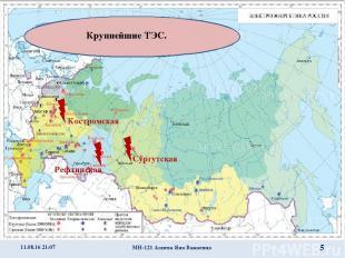 Крупнейшие ТЭС. Костромская Рефтинская Сургутская * МН-121 Алиева Яна Важаевна *
