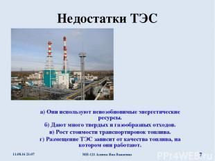 Недостатки ТЭС а) Они используют невозобновимые энергетические ресурсы. б) Дают
