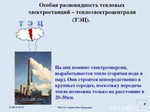 Особая разновидность тепловых электростанций – теплоэлектроцентрали (ТЭЦ). На ни