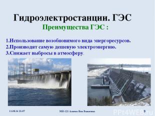 Гидроэлектростанции. ГЭС Преимущества ГЭС : 1.Использование возобновимого вида э