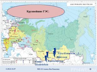 Крупнейшие ГЭС. Саяно-Шушенская Красноярская Братская Усть-Илимская * МН-121 Али