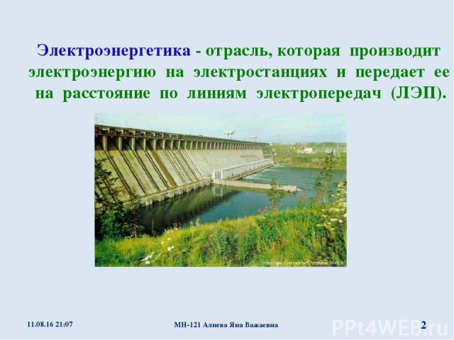 Электроэнергетика - отрасль, которая производит электроэнергию на электростанциях и передает ее на расстояние по линиям электропередач (ЛЭП). * МН-121 Алиева Яна Важаевна * МН-121 Алиева Яна Важаевна
