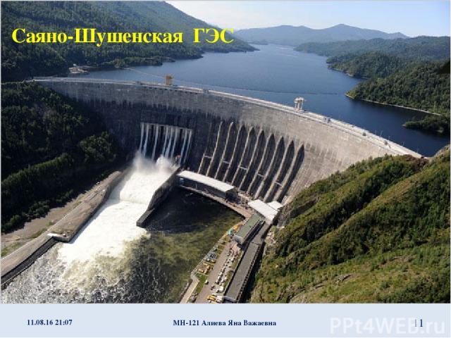 Саяно-Шушенская ГЭС * МН-121 Алиева Яна Важаевна * МН-121 Алиева Яна Важаевна