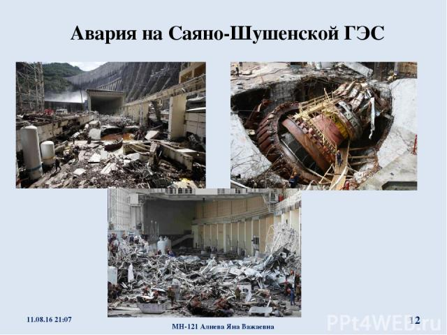 Авария на Саяно-Шушенской ГЭС * МН-121 Алиева Яна Важаевна * МН-121 Алиева Яна Важаевна