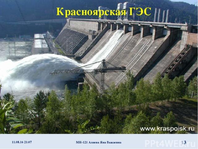 Красноярская ГЭС * МН-121 Алиева Яна Важаевна * МН-121 Алиева Яна Важаевна