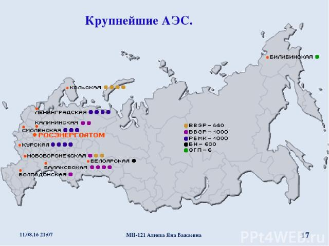 Крупнейшие АЭС. * МН-121 Алиева Яна Важаевна * МН-121 Алиева Яна Важаевна