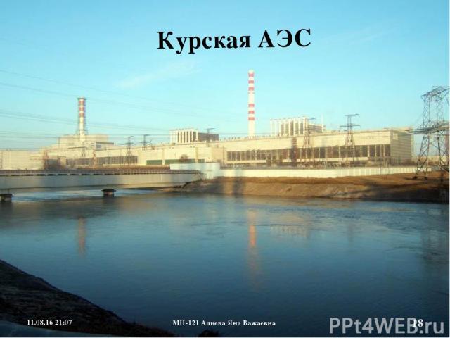 Курская АЭС * МН-121 Алиева Яна Важаевна * МН-121 Алиева Яна Важаевна
