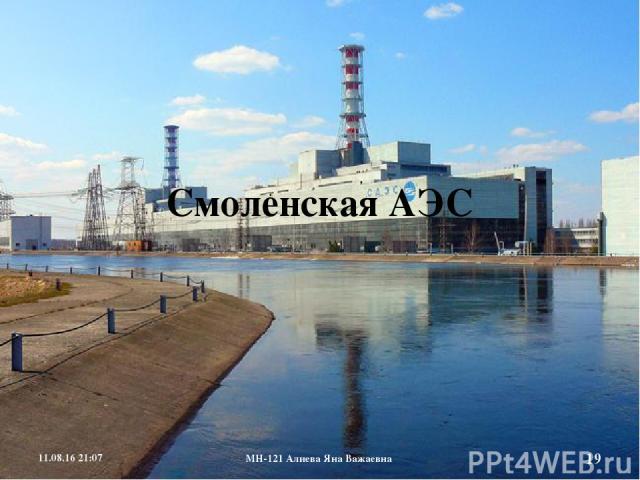Смоленская АЭС * МН-121 Алиева Яна Важаевна * МН-121 Алиева Яна Важаевна