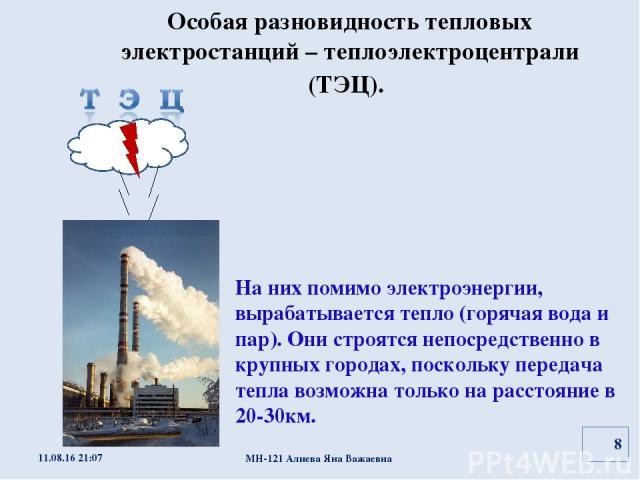 Особая разновидность тепловых электростанций – теплоэлектроцентрали (ТЭЦ). На них помимо электроэнергии, вырабатывается тепло (горячая вода и пар). Они строятся непосредственно в крупных городах, поскольку передача тепла возможна только на расстояни…