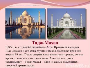 Тадж-Махал В XVII в. столицей Индии была Агра. Правитель империи Шах-Джахан и ег