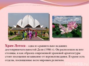 Храм Лотоса - одна из сравнительно недавних достопримечательностей Дели (1986 г)