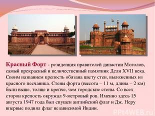 Красный Форт - резиденция правителей династии Моголов, самый прекрасный и величе