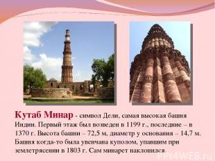 Кутаб Минар- символ Дели, самая высокая башня Индии. Первый этаж был возведен в