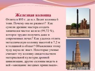 Железная колонна Отлита в 895 г. до н.э. Весит колонна 6 тонн. Почему она не ржа