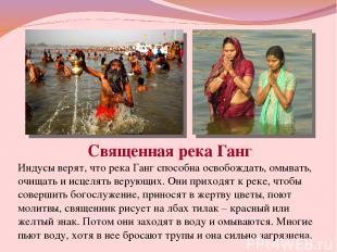Священная река Ганг Индусы верят, что река Ганг способна освобождать, омывать, о