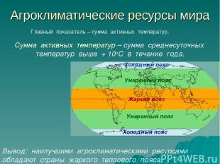 Агроклиматические ресурсы мира Главный показатель – сумма активных температур. С