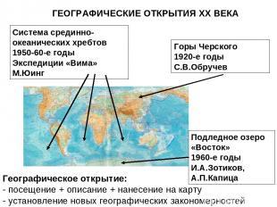 ГЕОГРАФИЧЕСКИЕ ОТКРЫТИЯ ХХ ВЕКА Система срединно-океанических хребтов 1950-60-е