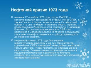 Нефтяной кризис 1973 года начался 17 октября 1973 года, когда ОАПЕК, в которую в