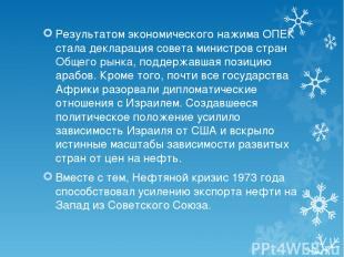 Результатом экономического нажима ОПЕК стала декларация совета министров стран О