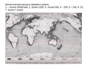 Биологические ресурсы мирового океана 1. – более 3000кг\км2, 2. более 1000, 3.-