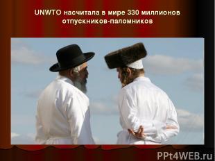 UNWTO насчитала в мире 330 миллионов отпускников-паломников